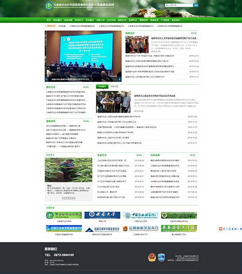 云南省农业科学院蚕蜂研究所